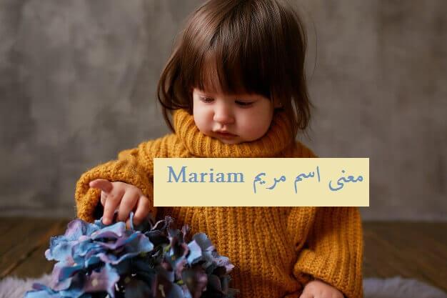 اسم مريم-مجتمع.كوم