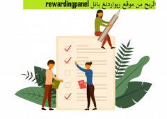الربح من موقع REWARDING PANEL - موقع مجتمع